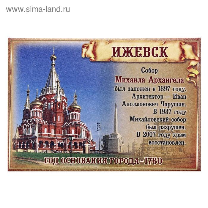 """Магнит закатной """"Ижевск. Собор Михаила Архангела"""""""