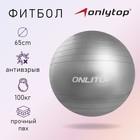 Мяч гимнастический плотный, d=65 см, 900 гр , цвета МИКС
