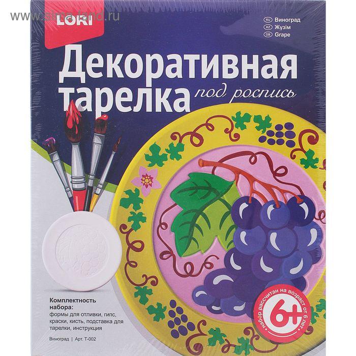 """Декоративная тарелка """"Виноград"""""""