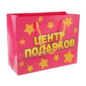 пакет ламинат горизонтальный «Центр Подарков» 32 х 26 х 10 см