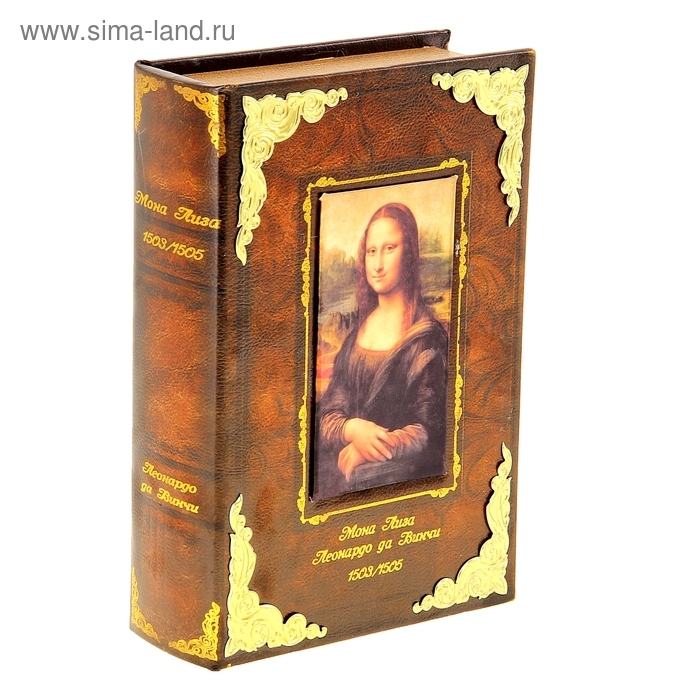 "Шкатулка-книга ""Мона Лиза"" с декоративными уголками"