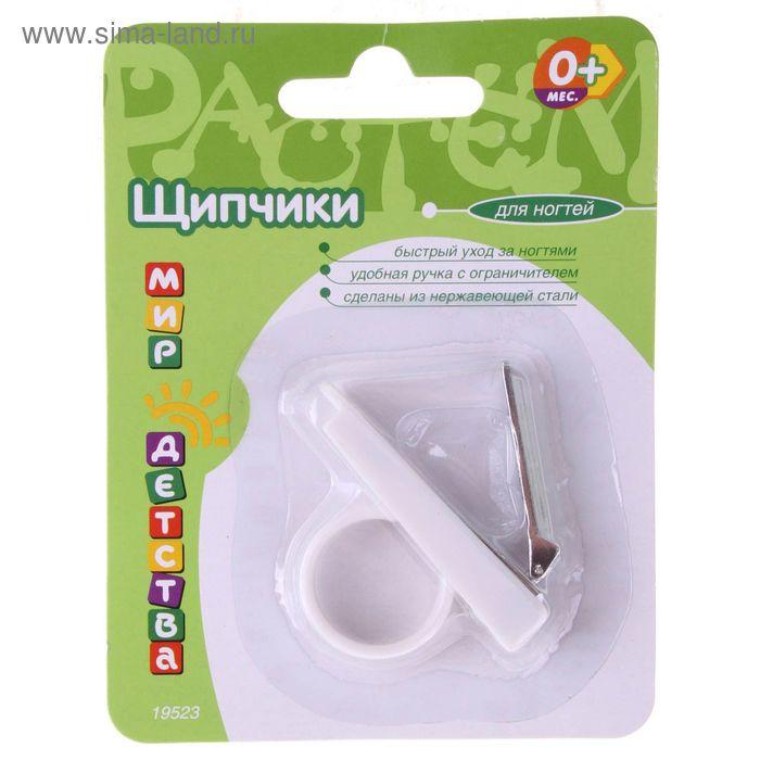 Щипчики для ногтей детские, от 0 мес.