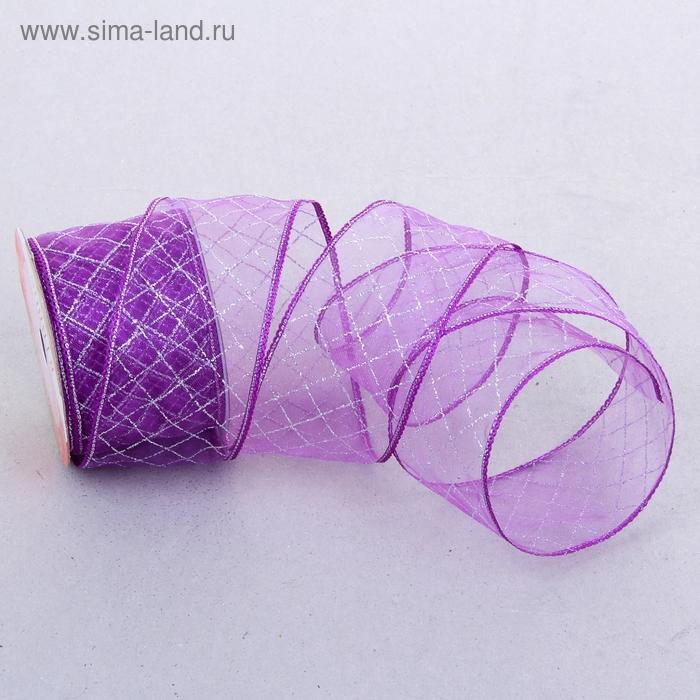 """Лента из органзы с блёстками """"Клетка"""", цвет фиолетовый"""