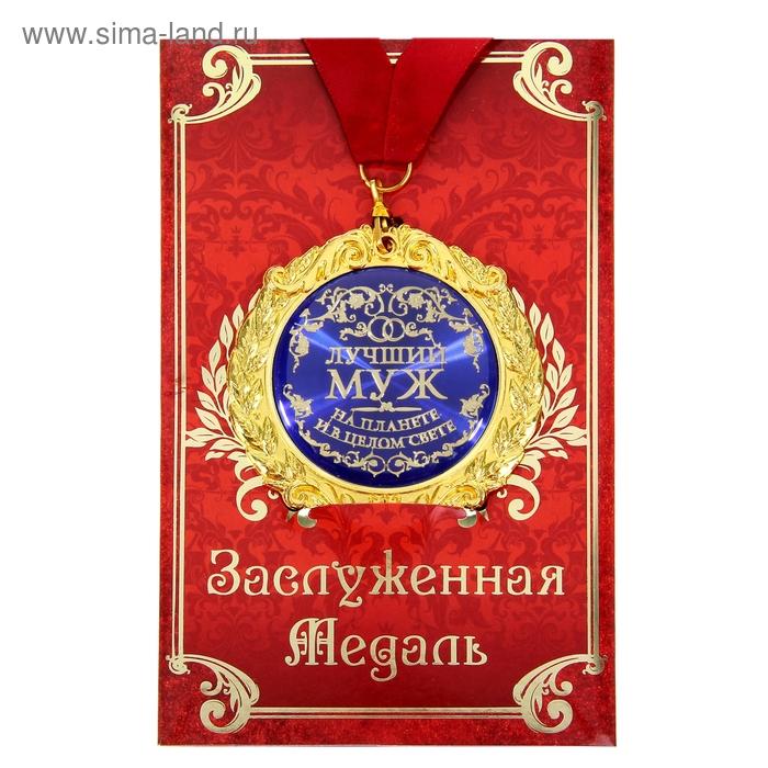 """Медаль в подарочной открытке """"Лучший муж"""""""