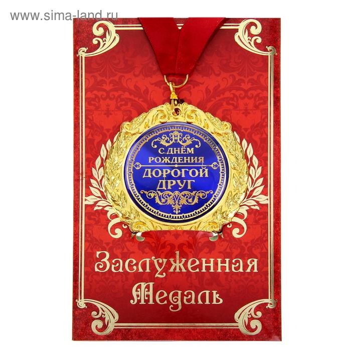 """Медаль в подарочной открытке """"С днем рождения, дорогой друг"""""""