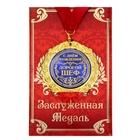 """Медаль в подарочной открытке"""" С днем рождения, дорогой шеф """""""