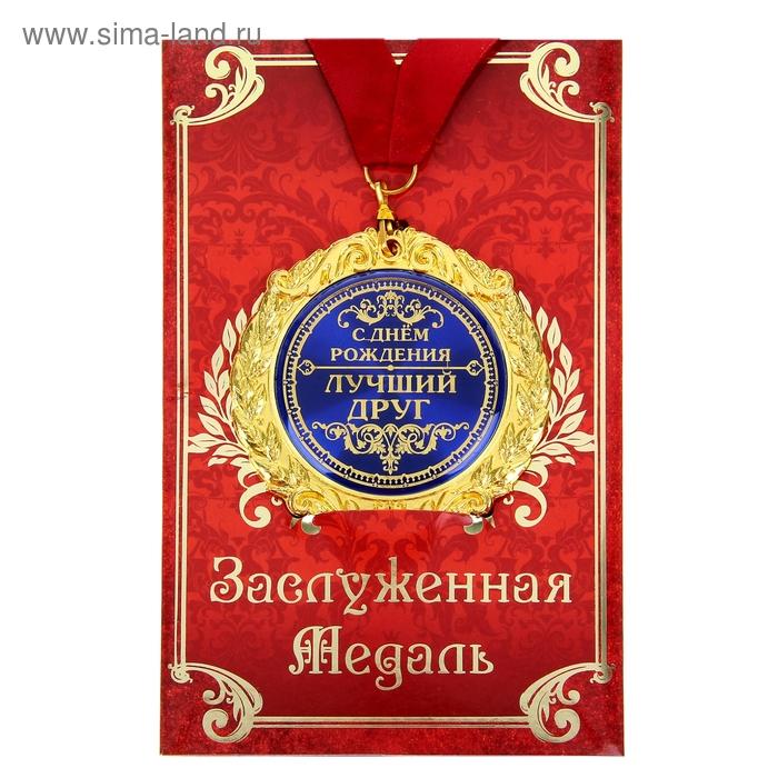 """Медаль в подарочной открытке """"С Днем рожденияи, лучший друг"""""""