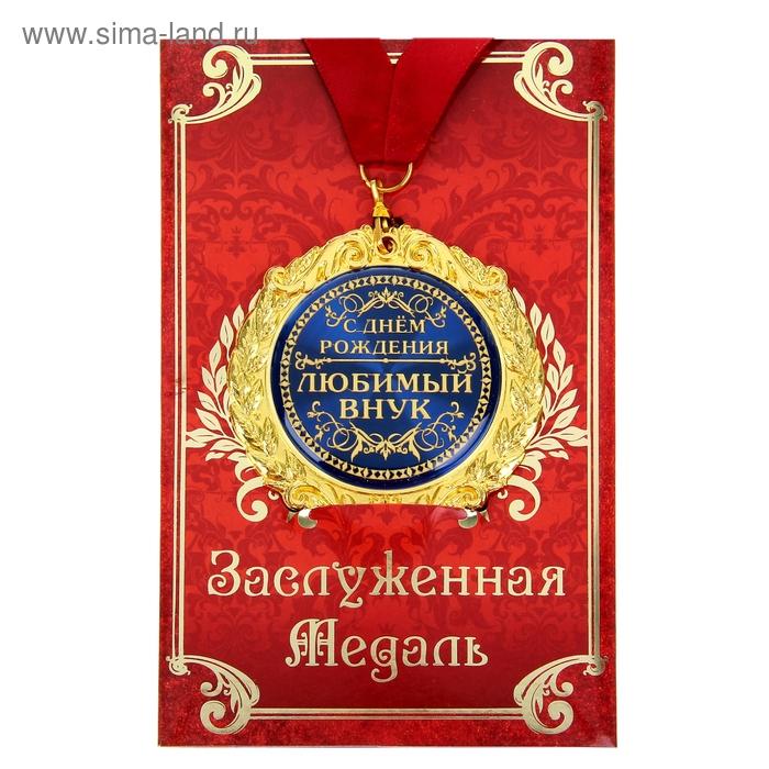 """Медаль в подарочной открытке """"С Днем рождения, любимый внук"""""""