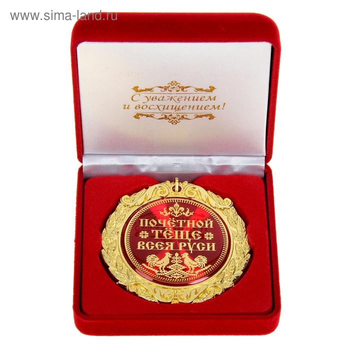 """Медаль в бархатной коробке """"Почетной теще всея Руси"""""""