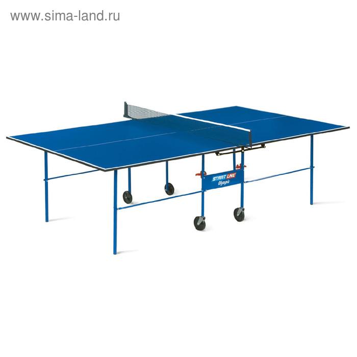 """Стол теннисный Start Line """"Olympic"""" с сеткой"""