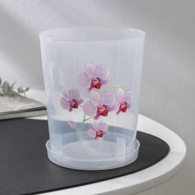 Горшок для орхидей 1,2 л, поддон, прозрачный, МИКС