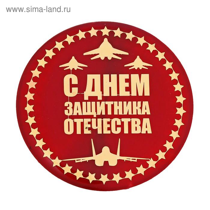 """Магнит """"С Днем Защитника Отечества"""""""