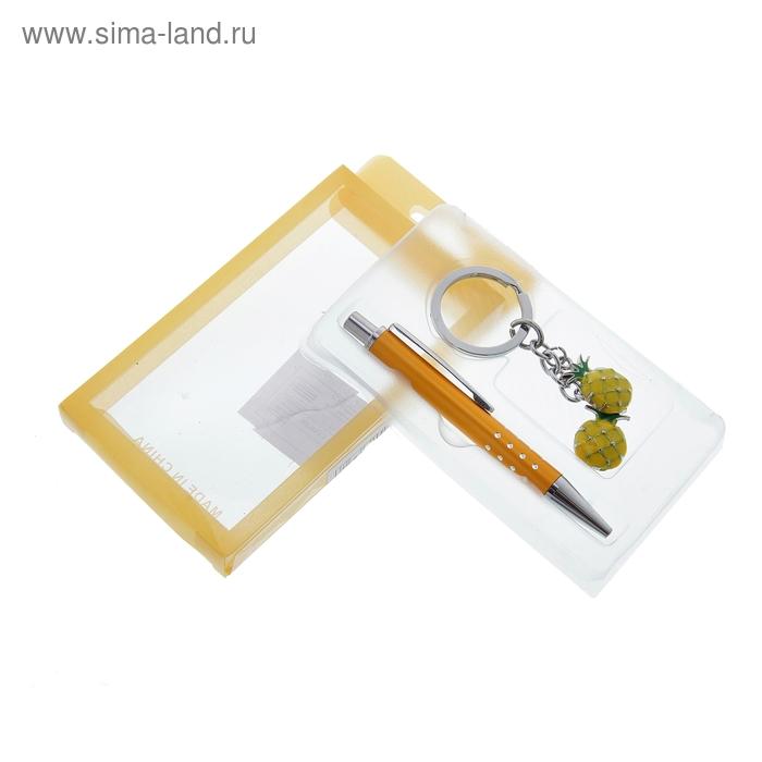 Набор подарочный 2в1: ручка, брелок ананасы, желтый