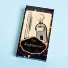 Подарочный набор, 3 предмета в коробке: ручка, брелок-открывалка-фонарик, кусачки