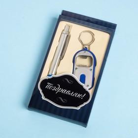 Подарочный набор, 3 предмета в коробке: ручка, брелок-открывашка-фонарик, кусачки Ош