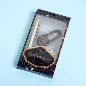 Подарочный набор, 3 предмета в коробке: ручка, брелок-компас с карабином, кусачки Ош