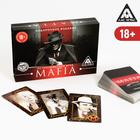 """Игра сюжетная ролевая """"Мафия"""" в подарочной коробке"""