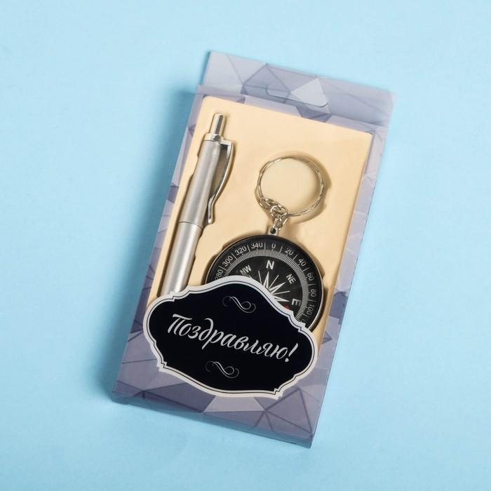 Набор подарочный 2в1: ручка, брелок-компас, серебро