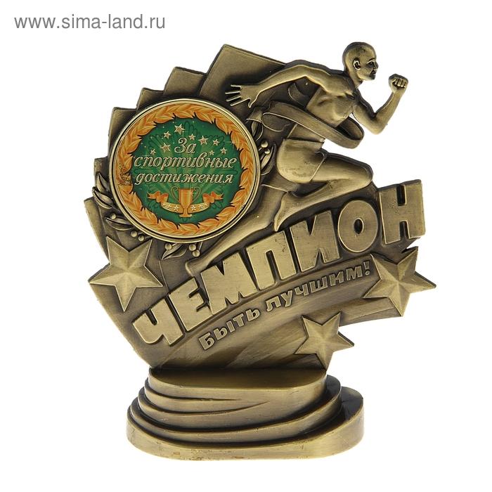 """Фигура """"Чемпион - За спортивные достижения"""""""