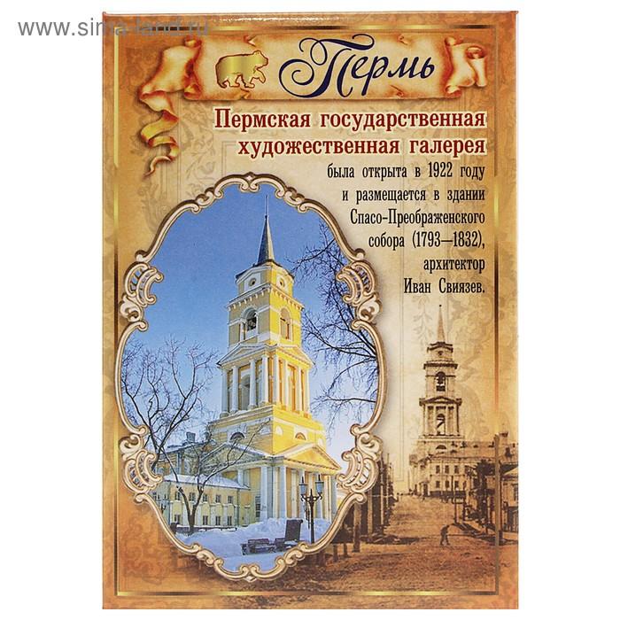 """Магнит закатной """"Пермь. Художественная галерея"""""""