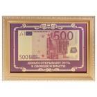 """Купюра в рамке 500 евро """"Деньги открывают путь к свободе и власти"""""""