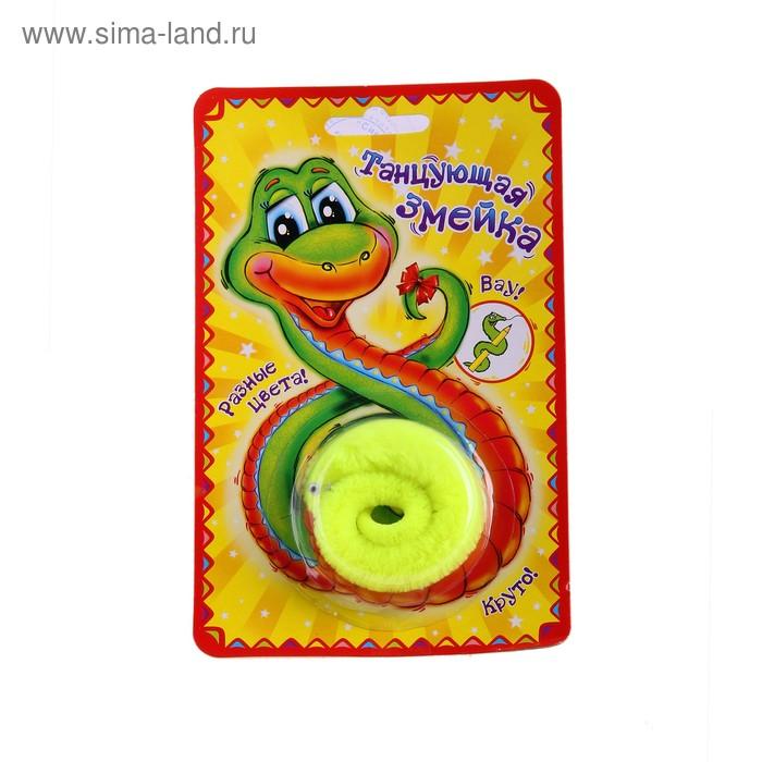 Танцующая змейка желтая