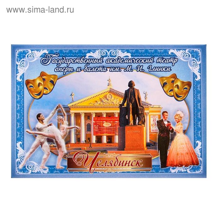 """Магнит закатной """"Челябинск. Театр оперы и балета"""""""