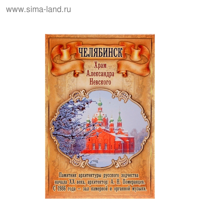 """Магнит закатной """"Челябинск. Храм А. Невского - зима"""""""