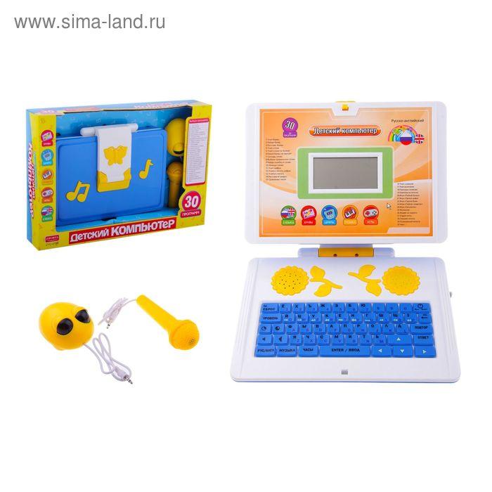 Компьютер детский, обучающий с микрофоном, русский, английский язык, 30 функций,работает от батареек, цвета МИКС
