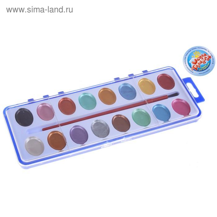 Краски акварельные набор 16 цветов - перламутр, кисть в комплекте