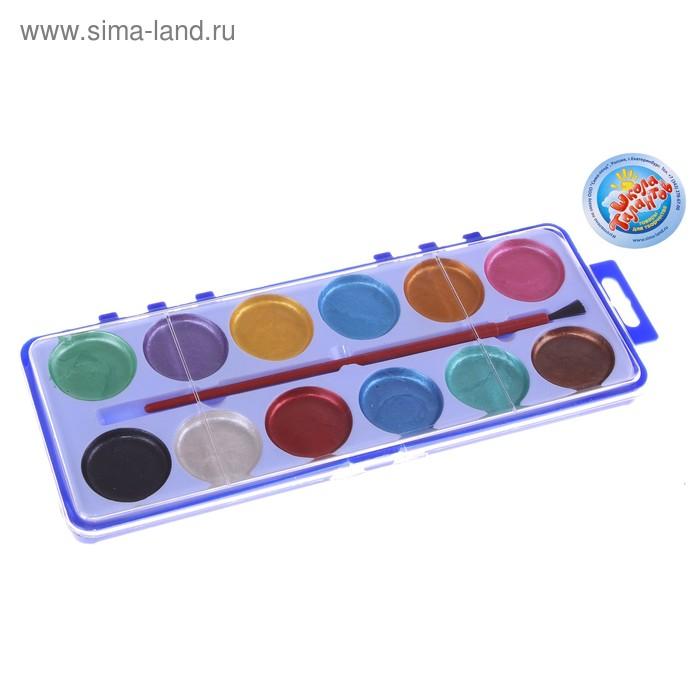 Краски акварель, набор 12 цветов - перламутр, кисть в комплекте