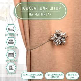 """Подхват для штор """"Шикарный цветок"""", цвет серебристый"""