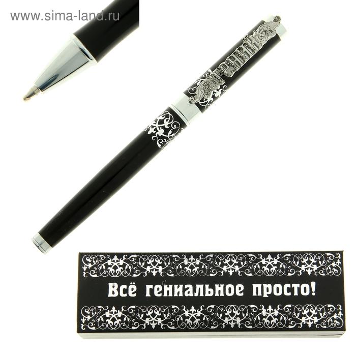 """Ручка в подарочном футляре """"Всё гениальное просто!"""""""