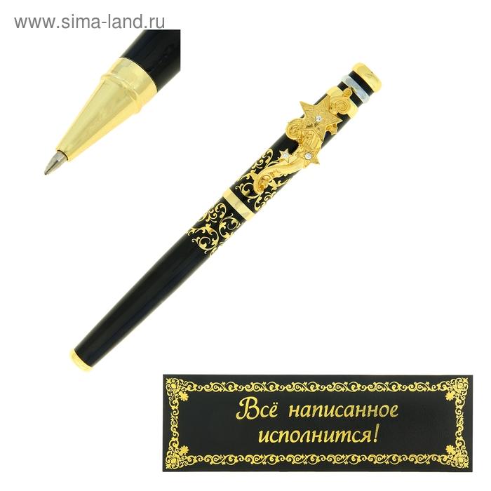 """Ручка в подарочном футляре """"Всё написанное исполнится!"""""""