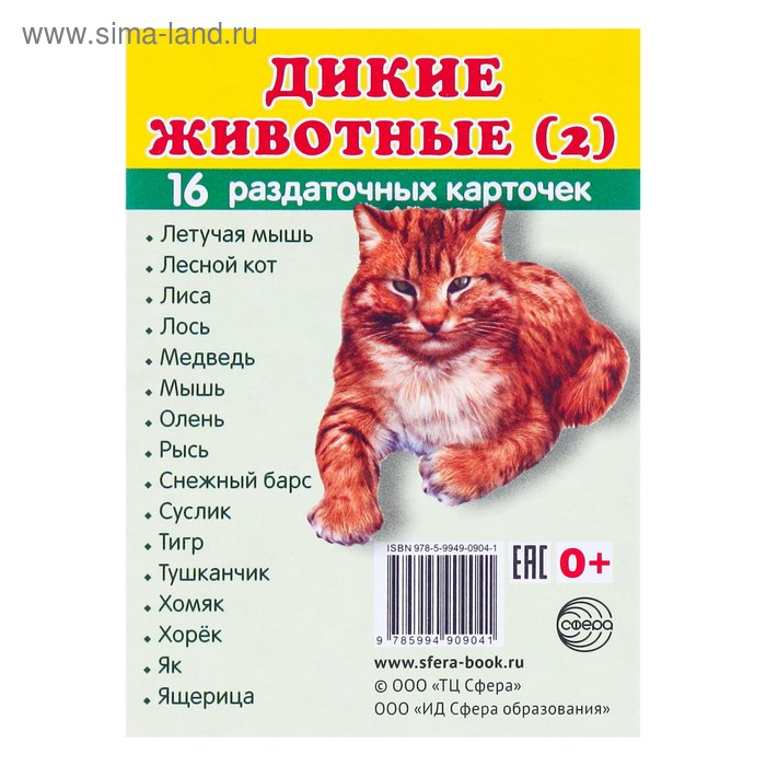 """Карточки обучающие """"Дикие животные-2"""" 16 шт. 6,3 х 8,7 см."""