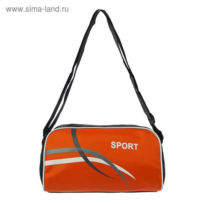Сумка спортивная, 1 отдел, длинный ремень, цвет оранжевый