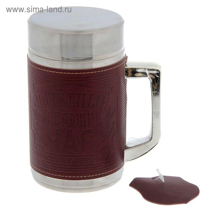 """Кружка с ситечком """"Почетный заварщик чая"""" 350 мл"""