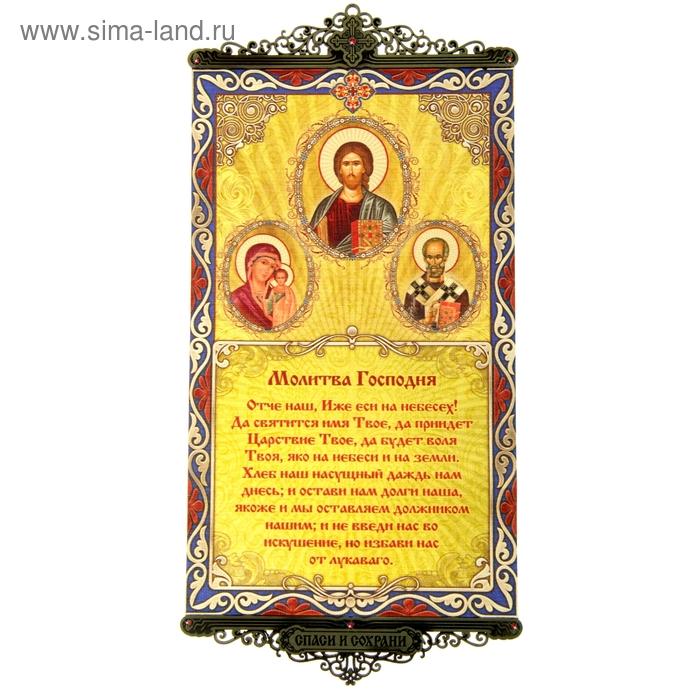 """Икона с молитвой на подвесах """"Молитва Оптинских старцев"""""""