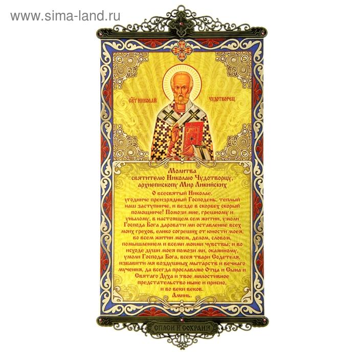 "Икона с молитвой на подвесах ""Молитва святителю Николаю Чудотворцу"""