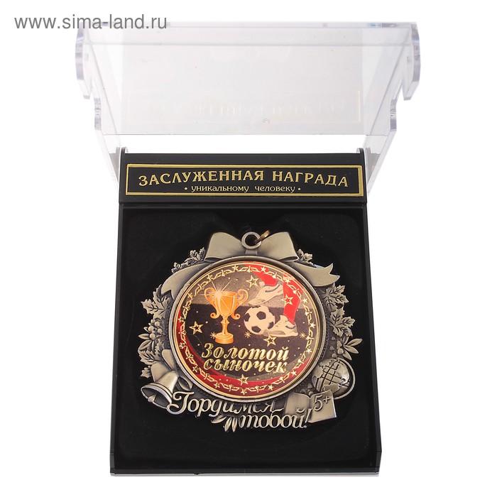 """Медаль Гордимся тобой """"Золотой сыночек"""""""