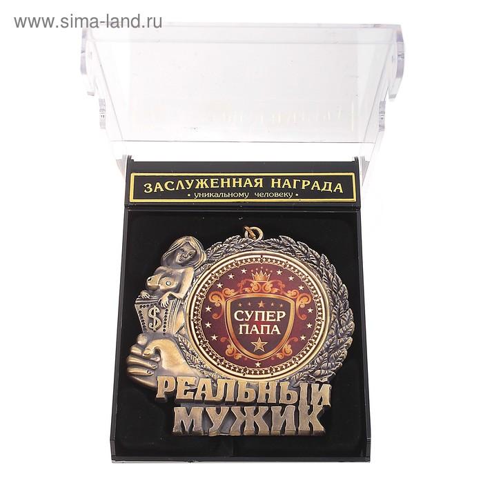"""Медаль Реальный мужик """"Супер папа"""""""