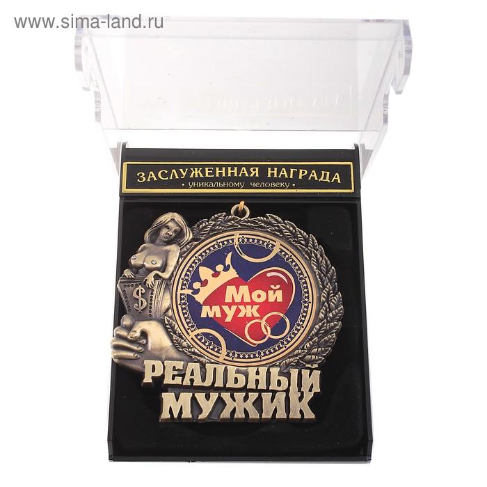 """Медаль Реальный мужик """"Мой муж"""""""