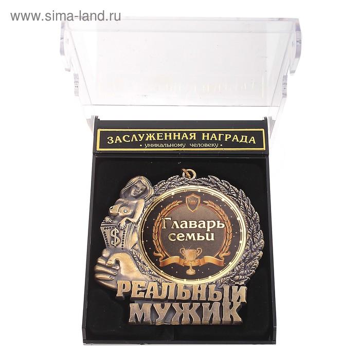 """Медаль Реальный мужик """"Главарь семьи"""""""