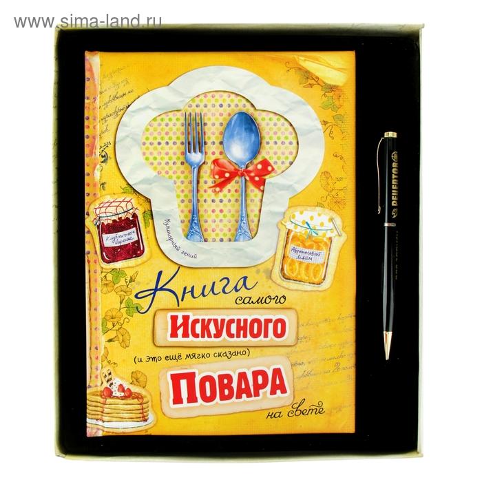 """Набор подарочный """"Для самого искусного повара"""" ежедневник 96 листов+ручка"""