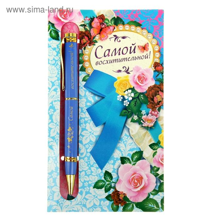 """Ручка подарочная на открытке """"Самой восхитительной"""""""