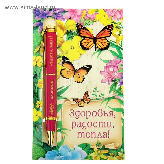 """Ручка подарочная на открытке """"Здоровья, радости, тепла"""""""