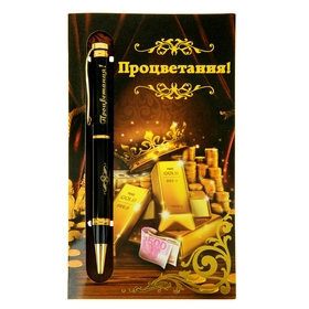 """Ручка подарочная на открытке """"Процветания"""""""