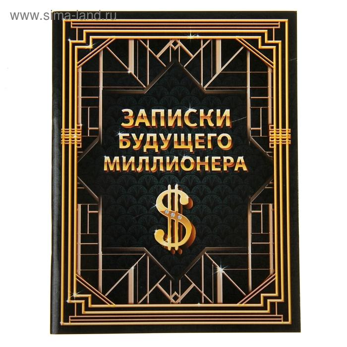 """Блокнот """"Записки будущего миллионера"""" на скрепке, А6, 32 листа"""