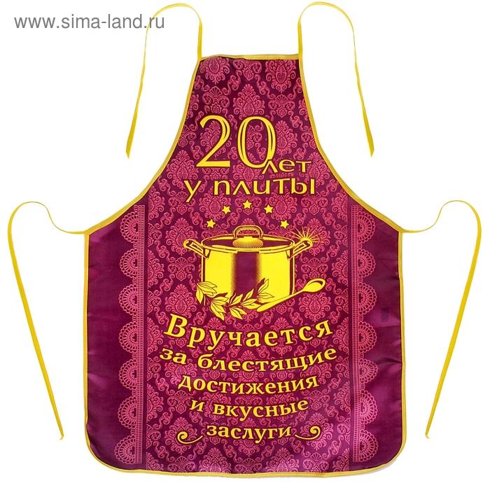 """Фартук """"20 лет у плиты"""""""