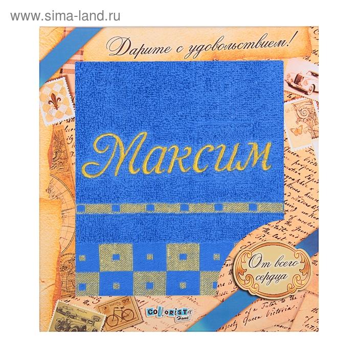 """Полотенце с вышивкой """"Максим"""" 47 х 90 см"""